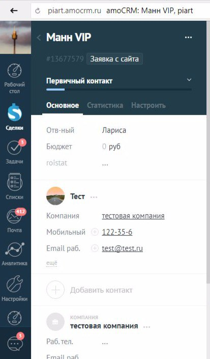Amocrm интеграция wordpress bitrix24 отзыв