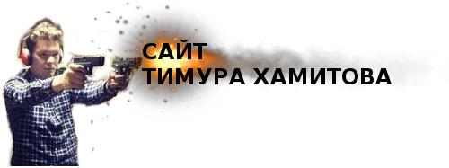 Сайт Тимура Хамитова